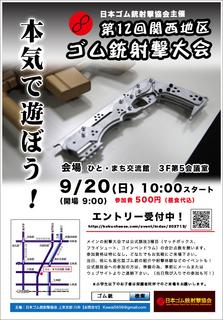 12kansai_600px.jpg