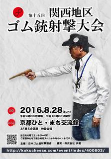 15kansai_600px.jpg