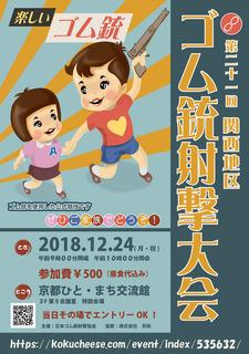 180907_ゴム銃競技会WEB告知用.jpg