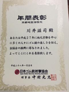 年間表彰.JPG